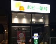 武蔵中原店