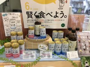 ポピー薬局新城店売場白鶴甘酒
