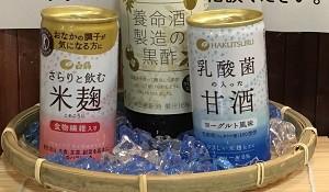 白鶴の甘酒