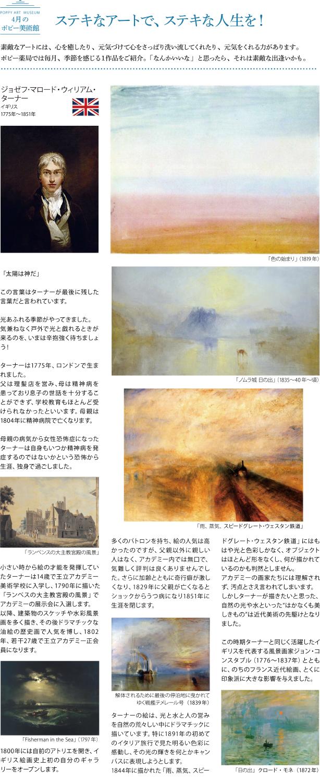 【4月の美術館】ウィリアム・ターナー
